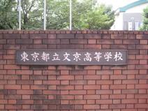 東京都立 文京高等学校
