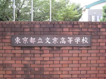 東京都立 文京高等学校の画像1
