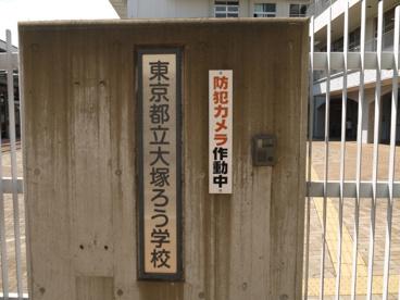 東京都立 大塚ろう学校の画像1