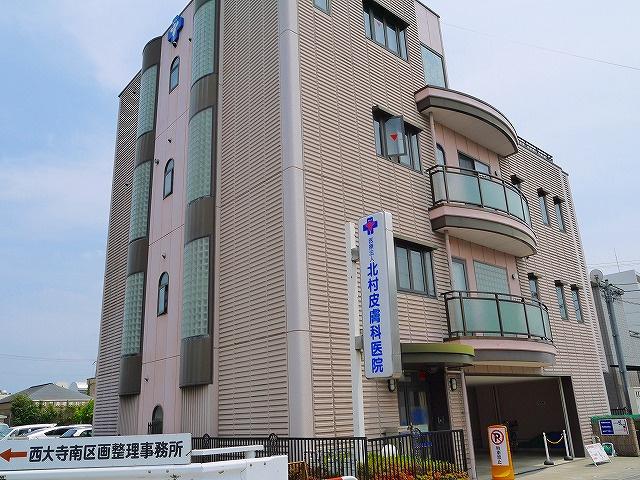 北村皮膚科医院の画像