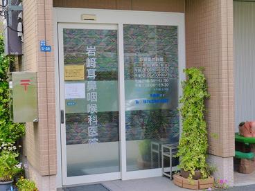 岩崎耳鼻咽喉科医院の画像4