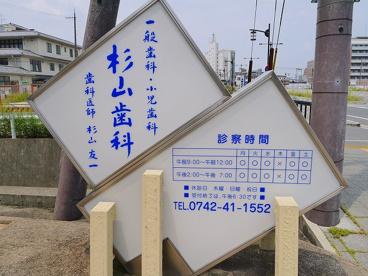 杉山歯科医院の画像5