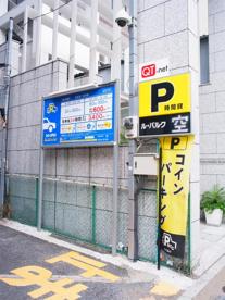 ル・パルク湯島第1駐車場の画像1