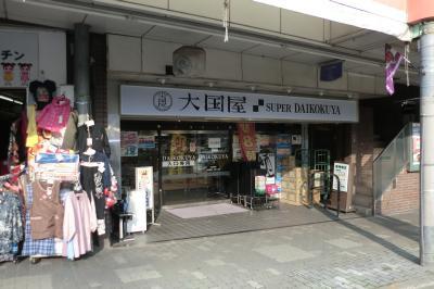 大国屋今熊野店の画像1
