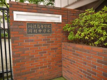 私立 川村中学校の画像2