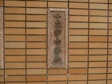 私立 十文字中学校の画像2