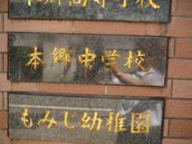 私立 本郷中学校