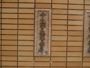 私立 十文字高等学校の画像1