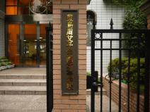 私立 豊島岡女子学園高等学校