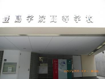 私立 豊島学院高等学校の画像2