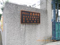私立 豊南高等学校