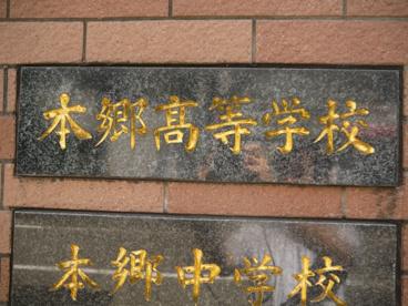 私立 本郷高等学校の画像1