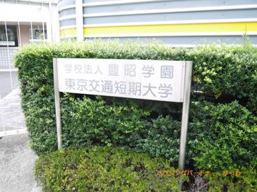 私立 東京交通短期大学の画像2