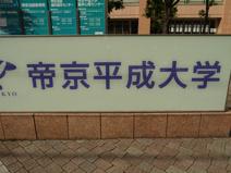 私立 帝京平成大学 池袋キャンパス