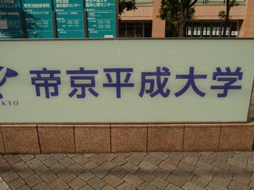 私立 帝京平成大学 池袋キャンパスの画像1