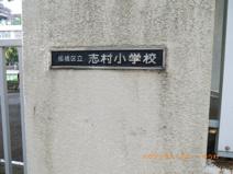 板橋区立 志村小学校