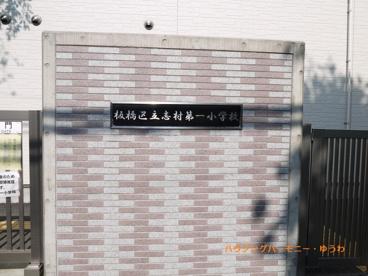 板橋区立 志村第一小学校の画像1