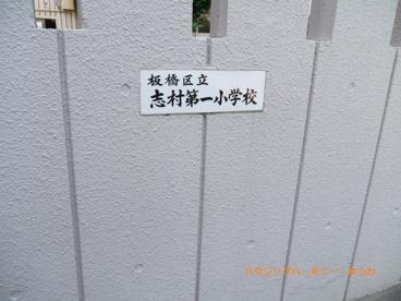 板橋区立 志村第一小学校の画像3