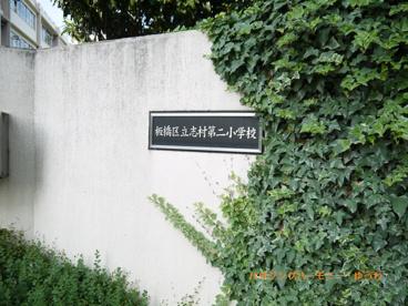 板橋区立 志村第二小学校の画像1
