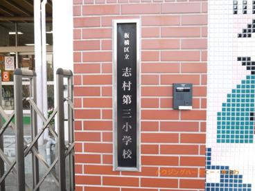 板橋区立 志村第三小学校の画像1