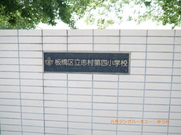 板橋区立 志村第四小学校の画像1