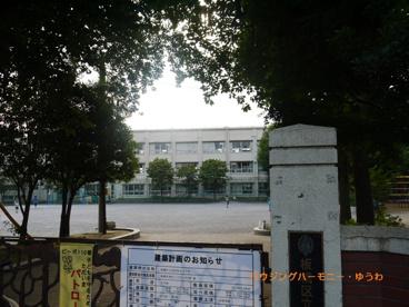 板橋区立 志村第五小学校の画像4