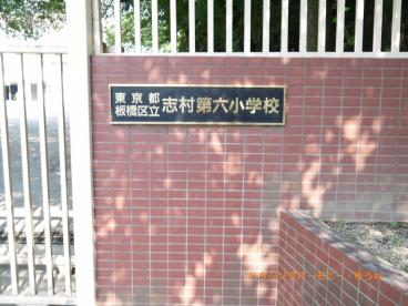 板橋区立 志村第六小学校の画像1