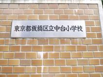 板橋区立 中台小学校