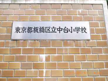 板橋区立 中台小学校の画像1