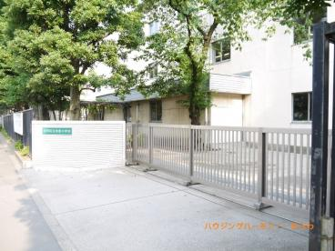 板橋区立 舟渡小学校の画像2