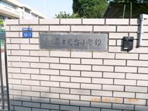 板橋区立 富士見台小学校