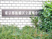 板橋区立 蓮根小学校