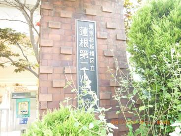 板橋区立 蓮根第二小学校の画像1