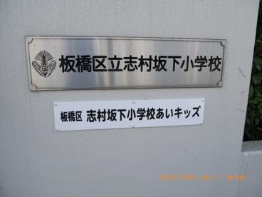 板橋区立 志村坂下小学校の画像3