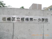 板橋区立 板橋第一小学校
