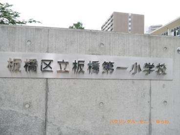 板橋区立 板橋第一小学校の画像1