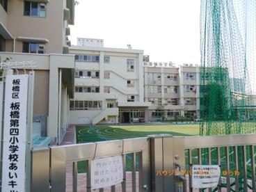 板橋区立 板橋第四小学校の画像4
