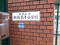 板橋区立 板橋第十小学校