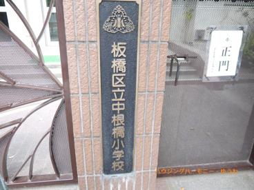 板橋区立 中根橋小学校の画像1
