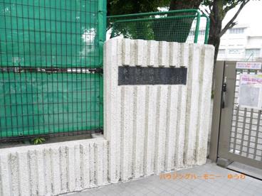 板橋区立 上板橋第二小学校の画像1
