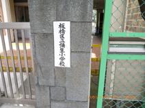 板橋区立 弥生小学校