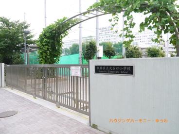 板橋区立 大谷口小学校の画像2