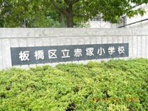板橋区立 赤塚小学校