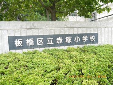 板橋区立 赤塚小学校の画像1