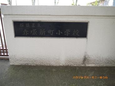 板橋区立 赤塚新町小学校の画像1