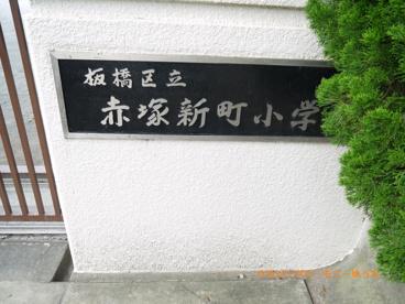 板橋区立 赤塚新町小学校の画像3