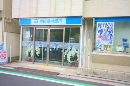 池田泉州銀行 上野芝支店の画像2