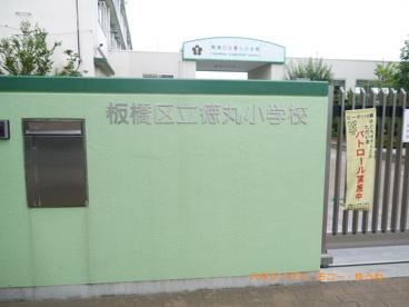 板橋区立 徳丸小学校の画像1
