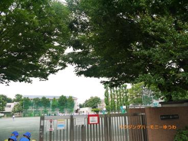 板橋区立 三園小学校の画像2