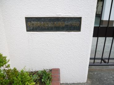 板橋区立 高島第一小学校の画像1